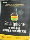 【書寶二手書T9/電腦_D94】Smartphone智慧型手機網路應用程式開發實戰_蓋爾·拉恩·弗雷德里克(...