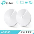 【TP-LINK】 Deco M5 Mesh 無線網狀系統路由器(2入包) 【贈收納購物袋】