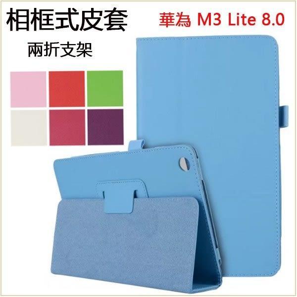 荔枝紋 HUAWEI 華為 MediaPad M3 Lite 8.0 平板皮套 防摔 支架 相框皮套 M3 青春版 8吋 全包邊 保護殼