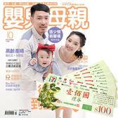 《嬰兒與母親》1年12期 贈 7-11禮券500元