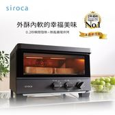 日本siroca 石墨0.2秒瞬間發熱烤箱-棕色 ST-G1110-T