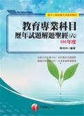 (二手書)教育專業科目歷年試題解題聖經(六)101年度