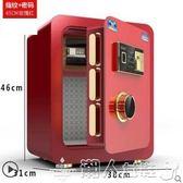 保險箱保險櫃45CM型家用指紋密碼辦公全鋼防盜入墻小型指紋保險箱LX 【多變搭配】