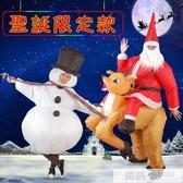 聖誕節充氣聖誕老人服裝搞笑演出道具雪人裝扮服騎鹿聖誕老人衣服  韓慕精品 YTL