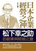 (二手書)日本企業經營之神:松下幸之助