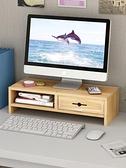 螢幕架 電腦增高架辦公室桌面收納置物墊高屏幕架子 顯示器底座支架TW【快速出貨八折鉅惠】