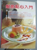 【書寶二手書T4/餐飲_XGO】盤飾點心入門_王兆勳