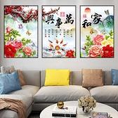 装饰画 客廳裝飾畫三聯畫免打孔有框畫臥室餐廳北歐風沙發背景牆簡約掛畫