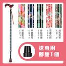 【光星NOVA】鋁製單手拐杖 玩美繽紛系...