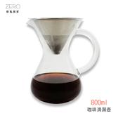 原點居家創意 玻璃手把 免濾紙手沖咖啡壺 800CC