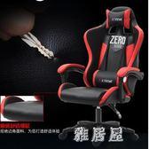 電競椅七點按摩電腦椅游戲椅子競技可躺娛樂辦公椅子 ZJ1787 【雅居屋】