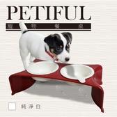 送零食) Petiful 寵物雙碗餐桌 貓狗兔飼料喝水碗架 可放零食點心餅乾 純淨白