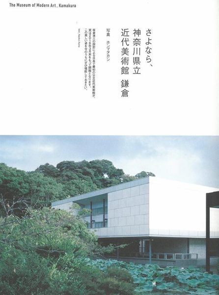 Casa BRUTUS日本摩登建築作品精選特集