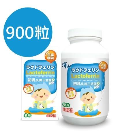 澤山 初乳乳鐵三益菌 嚼錠 900粒 益生菌 乳鐵蛋白