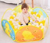 奧童 海洋球池兒童游戲屋室內帳篷1-2-3歲寶寶玩具波波球球池gogo購