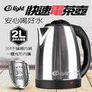 ENLIGHT伊德爾2L快速電茶壺 304不鏽鋼快煮壺 電熱壺 熱水壺【ZD0201】《約翰家庭百貨