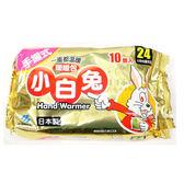 小白兔暖暖包 10包入/袋 x 24袋 (箱購)  24hr 持續恆溫