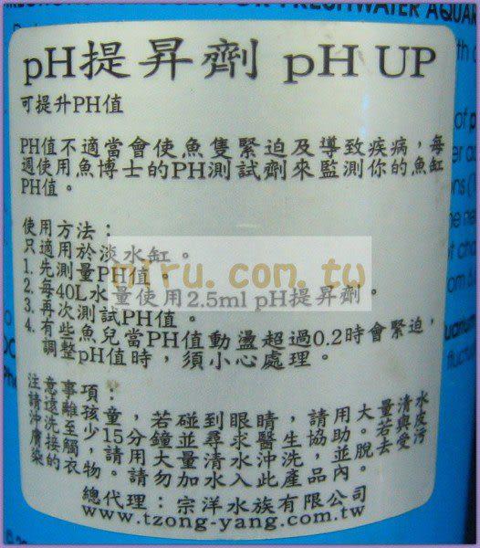 【西高地水族坊】美國魚博士API PH提升劑、提高劑118ml