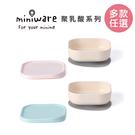Miniware 天然聚乳酸兒童學習餐具 點心碗組-多色可選