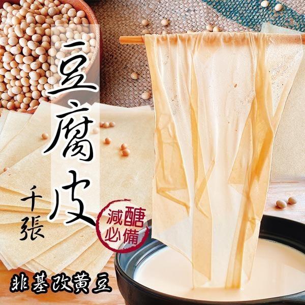【南紡購物中心】【德揚食品】非基改黃豆豆腐皮千張(40片/包)X1包