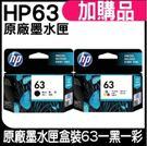 HP NO.63 63 原廠墨水匣 盒裝 一黑一彩