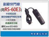 【免運費】副廠快門線 同Canon RS-60E3/RS60E3 (適用400D/450D/500D/550D/600D/60D)