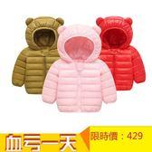 兒童羽絨外套小童輕薄羽絨棉服嬰兒棉衣男女寶寶冬裝兒童保暖棉襖外套童裝 限時八折嚴選鉅惠