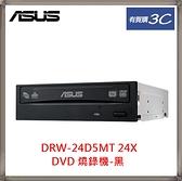 【燒錄機出清優惠】ASUS 華碩 DRW-24D5MT 24X DVD 燒錄機-黑 x11