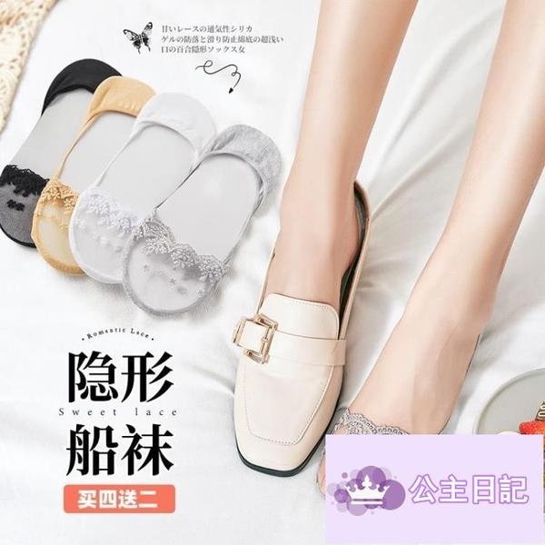 6雙 船襪女隱形蕾絲短襪超薄款防滑脫不掉跟淺口硅膠透氣襪子純棉【公主日記】