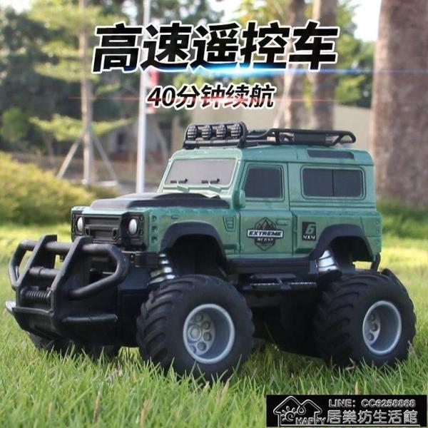 玩具車 遙控汽車越野可充電賽車漂移高速攀爬 電動無線遙控車男孩【2021年終盛會】