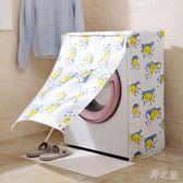 加厚全自動滾筒式洗衣機防塵罩xx3928【野之旅】