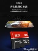 記憶卡高速手機內存卡128G行車記錄儀專用卡攝像頭監控通用SD卡 榮耀3C