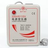 新品日本象印虎牌電飯煲變壓器舜紅3000W 220V轉110V 100V電壓轉換器 1995生雜貨NMS