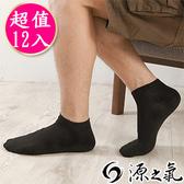 【源之氣】竹炭船型襪/男  12雙組 RM-10028