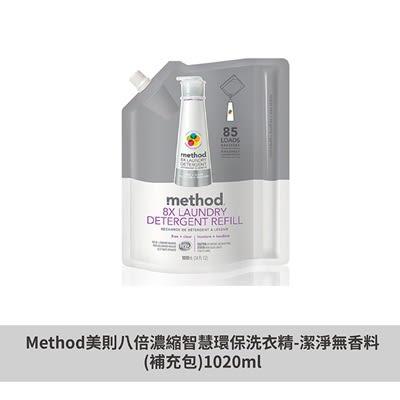 【Method 美則】美則八倍濃縮智慧環保洗衣精-無香料 (補充包) 1020ml