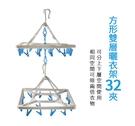 【方型雙層曬衣架32夾】台灣製造 洗衣架 洗衣夾 曬衣夾 毛巾架 K-549A [百貨通]