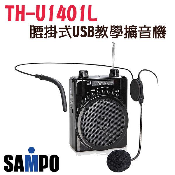 SAMPO聲寶 TH-U1401L 腰掛式USB教學擴音機