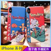 貓與鼠插畫 iPhone XS XSMax XR i7 i8 i6 i6s plus 情侶手機殼 卡通手機套 湯姆貓 傑利鼠 磨砂軟殼