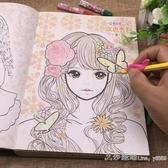 公主涂色本3-6-8-10歲小學生畫畫書繪畫冊兒童圖畫畫本女孩填色本 新年禮物