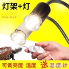 烏龜曬背燈uvb陸龜加溫uva龜缸太陽燈爬寵物加熱燈取暖燈泡三合一  【全館免運】