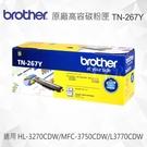 Brother TN-267Y 原廠黃色高容量碳粉匣 適用 HL-L3270CDW/MFC-L3750CDW/MFC-L3770CDW
