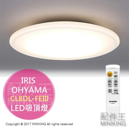【配件王】日本代購 IRIS OHYAMA CL8DL-FEIII 天頂燈 吸頂燈 8疊 附遙控器