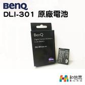 原廠電池【和信嘉】BENQ 明碁 DLI-301 鋰電池 SLB-11A 相容 台灣公司貨