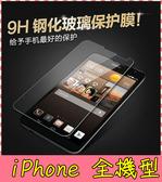 【萌萌噠】iPhoneXs max XR  5 6 7 8 Plus 全機型  高清防爆 防刮 鋼化玻璃膜 9H硬度 螢幕玻璃貼