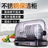 碗櫃納帶房收盒瀝水家用小子架筷烘幹自動消毒機全廚消毒櫃型迷妳 MKS卡洛琳