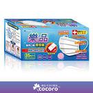 【COCORO樂品】醫用口罩(成人專用)個包裝 35枚|樂品 醫用口罩(未滅菌)