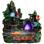 風水輪假山流水噴泉桌面擺件客廳辦公室電視櫃魚缸裝飾開業禮品 igo城市玩家