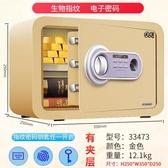 保險柜家用小型迷你保險箱辦公指紋密碼鑰匙安全保管箱床頭柜TA5093【雅居屋】