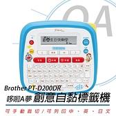 【高士資訊】BROTHER PT-D200DR 哆啦A夢 創意自黏 標籤機  DORAEMON