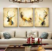 壁畫 現代簡約客廳沙發背景墻裝飾畫臥室三聯畫無框畫北歐麋鹿墻畫掛畫【非凡】TW
